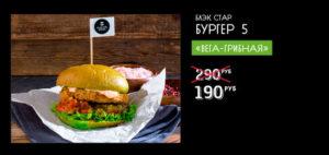 Блэк Стар Бургер вега-гриб
