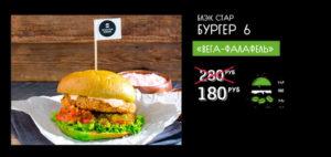 Блэк Стар Бургер вега-фалафель