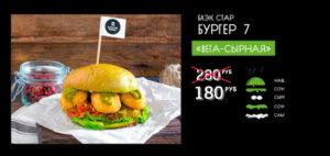 Блэк Стар Бургер вега-сыр